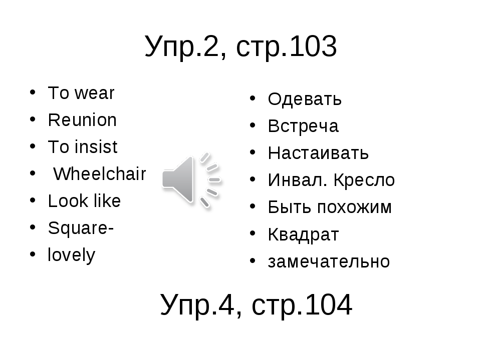Упр.2, стр.103 To wear Reunion To insist Wheelchair Look like Square- lovely...