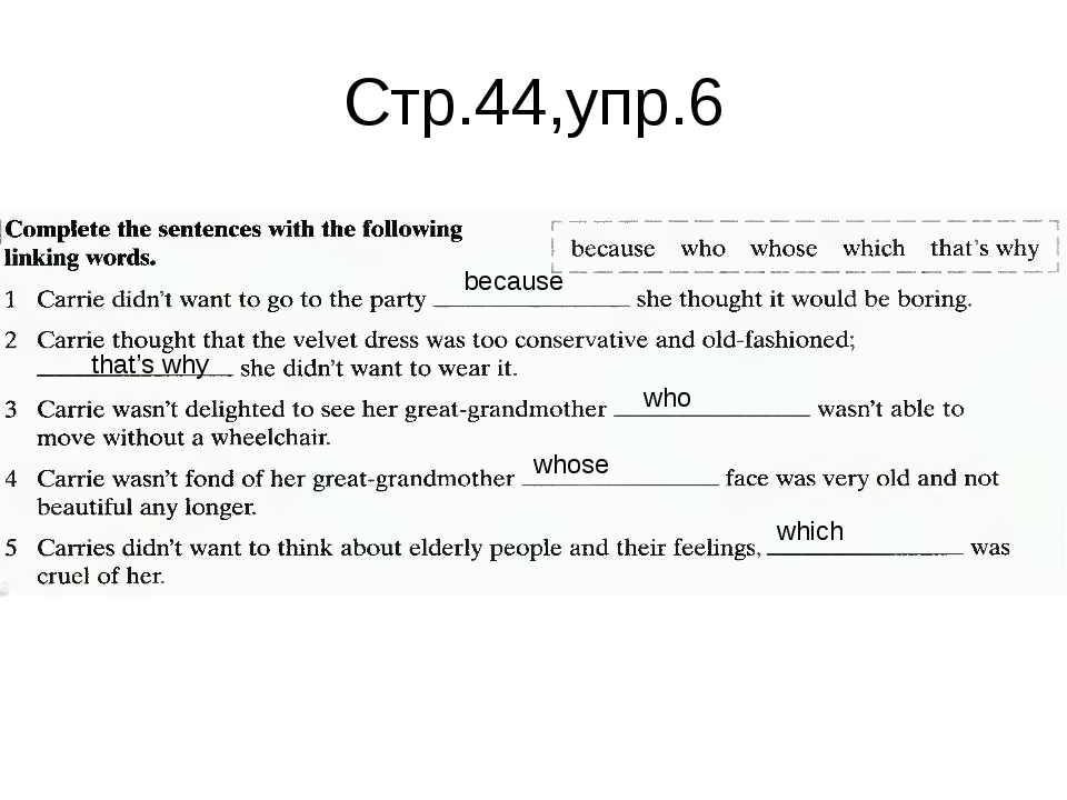 Стр.44,упр.6 because that's why who whose which