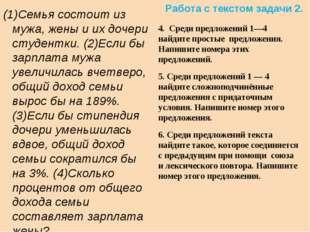 (1)Семья состоит из мужа, жены и их дочери студентки. (2)Если бы зарплата муж