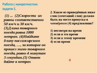 (1) ... (2)Скорости их равны соответственно 50 км/ч и 30 км/ч. (3)Длина това