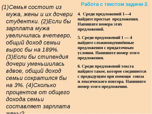 (1)Семья состоит из мужа, жены и их дочери студентки. (2)Если бы зарплата муж...