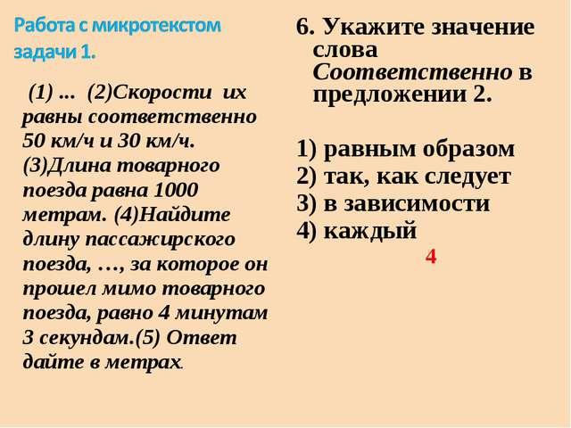(1) ... (2)Скорости их равны соответственно 50 км/ч и 30 км/ч. (3)Длина това...