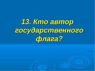 13. Кто автор государственного флага?