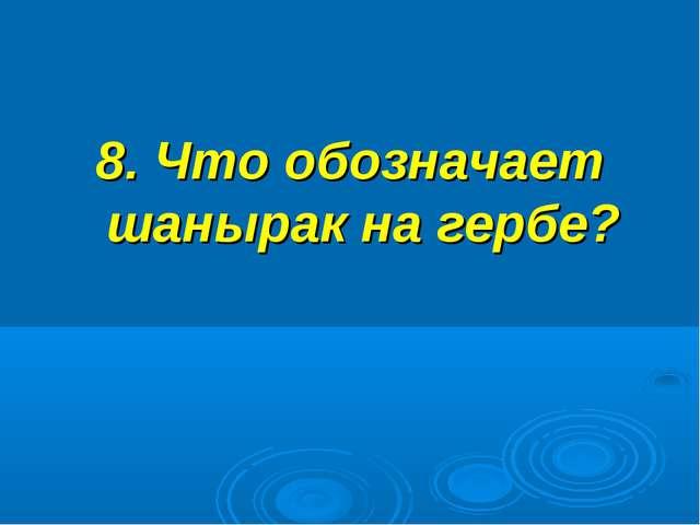 8. Что обозначает шанырак на гербе?