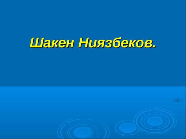 Шакен Ниязбеков.