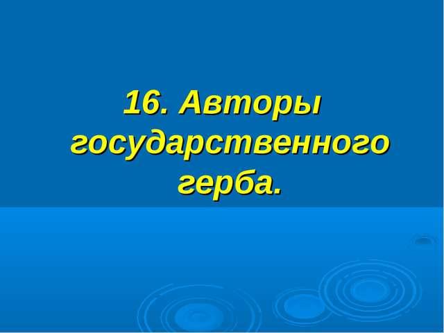 16. Авторы государственного герба.