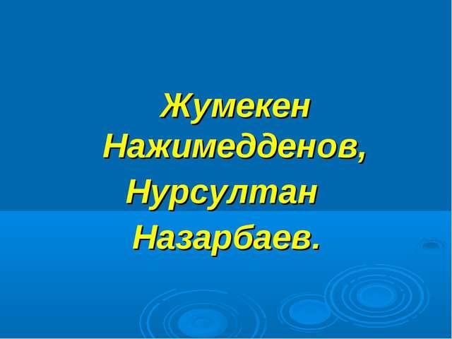 Жумекен Нажимедденов, Нурсултан Назарбаев.