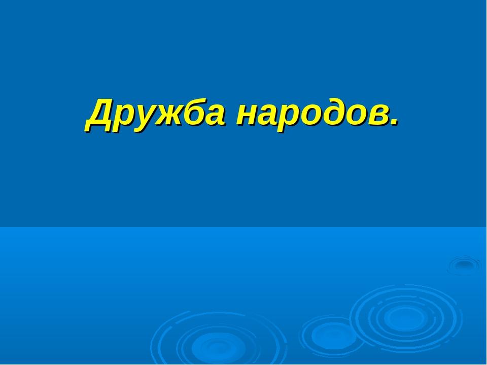 Дружба народов.