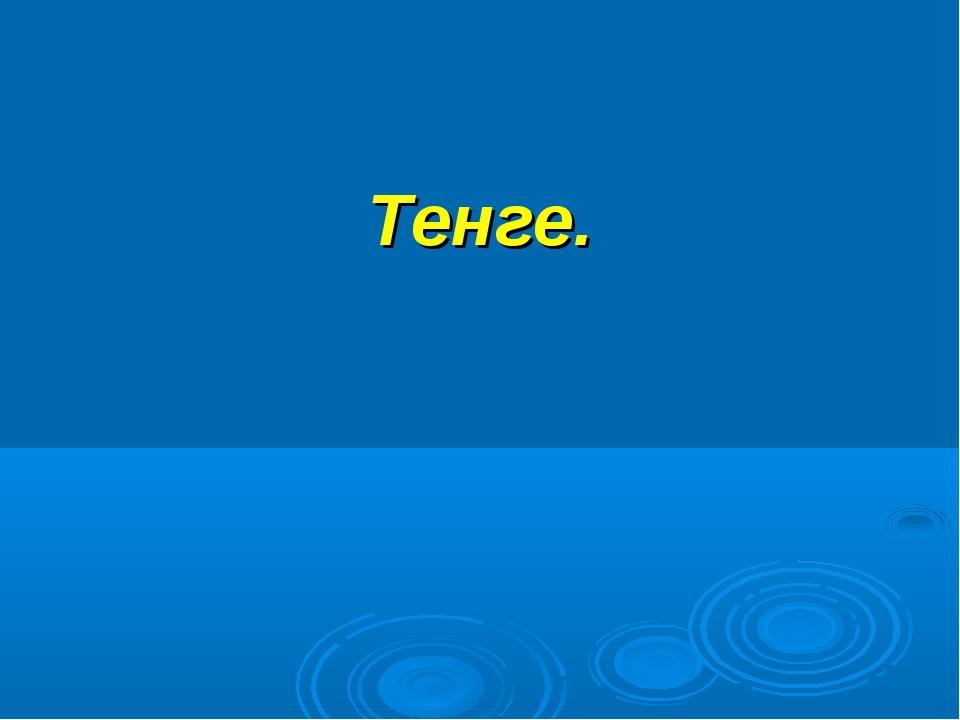 Тенге.