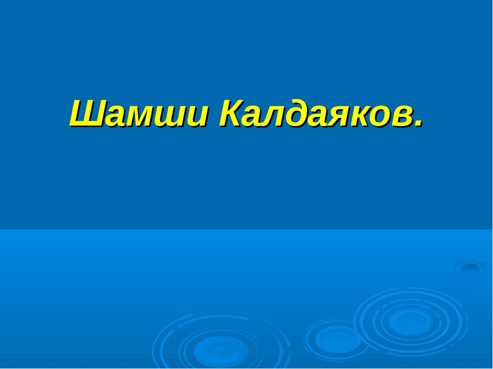 Шамши Калдаяков.