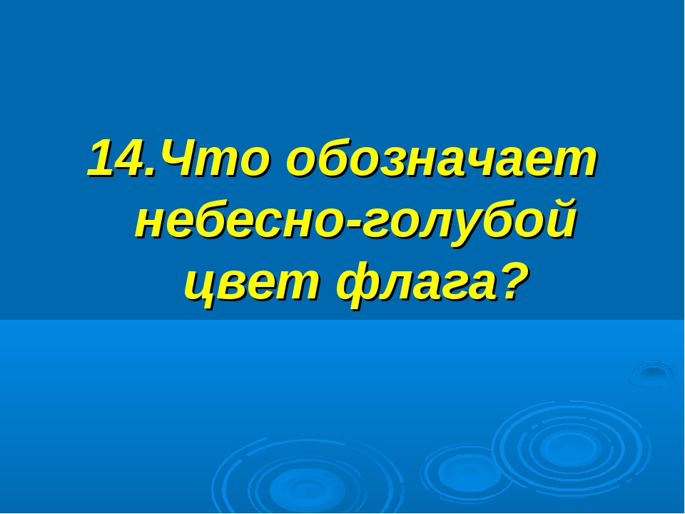 14.Что обозначает небесно-голубой цвет флага?