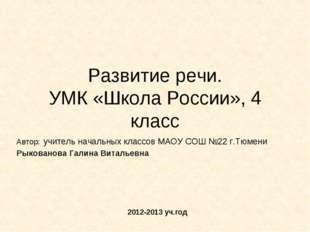 Развитие речи. УМК «Школа России», 4 класс Автор: учитель начальных классов М