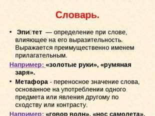 Словарь. Эпи́тет — определение при слове, влияющее на его выразительность. Вы