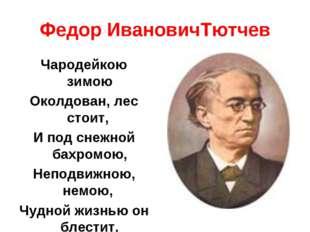 Федор ИвановичТютчев Чародейкою зимою Околдован, лес стоит, И под снежной бах