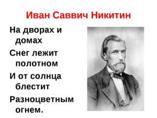 Иван Саввич Никитин На дворах и домах Снег лежит полотном И от солнца блестит