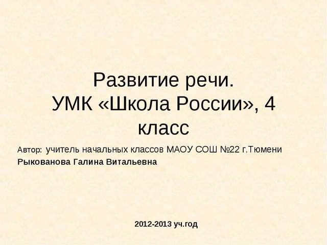 Развитие речи. УМК «Школа России», 4 класс Автор: учитель начальных классов М...
