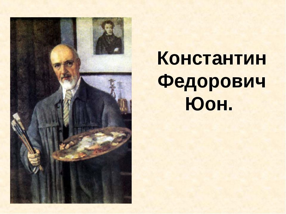 Константин Федорович Юон.