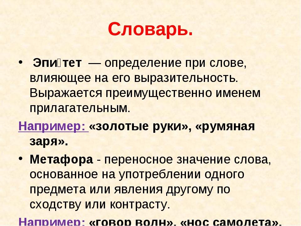 Словарь. Эпи́тет — определение при слове, влияющее на его выразительность. Вы...