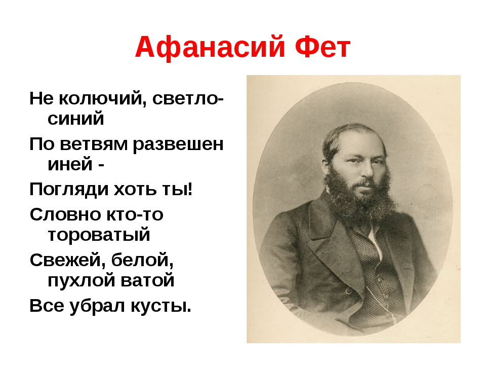 Афанасий Фет Не колючий, светло-синий По ветвям развешен иней - Погляди хоть...