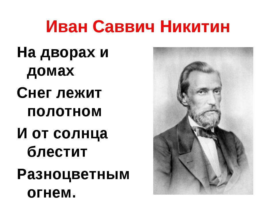 Иван Саввич Никитин На дворах и домах Снег лежит полотном И от солнца блестит...
