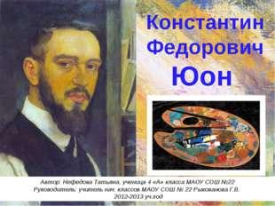 Константин Федорович Юон Автор: Нефедова Татьяна, ученица 4 «А» класса МАОУ