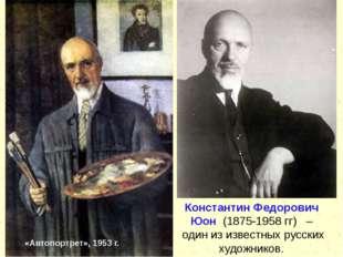 «Автопортрет», 1953 г. Константин Федорович Юон (1875-1958 гг)  – один из из