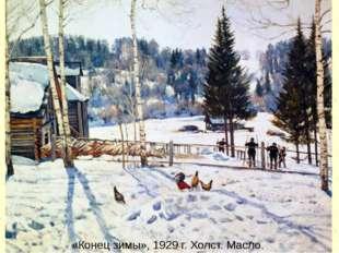 «Конец зимы», 1929 г. Холст. Масло.