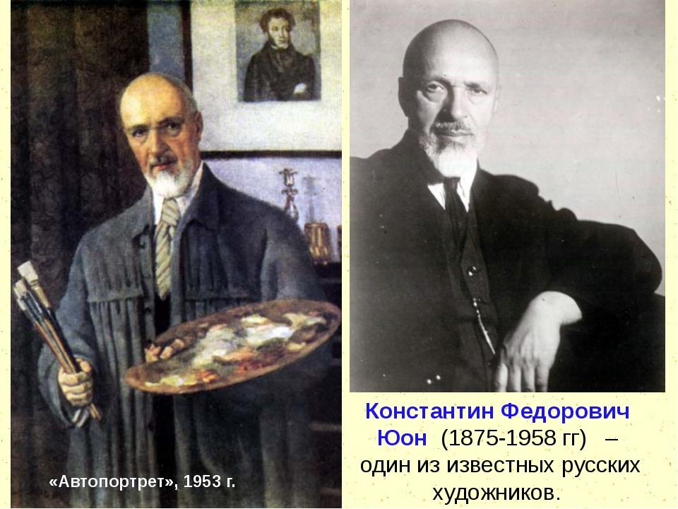 «Автопортрет», 1953 г. Константин Федорович Юон (1875-1958 гг)  – один из из...