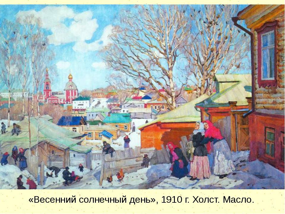 «Весенний солнечный день», 1910 г. Холст. Масло.