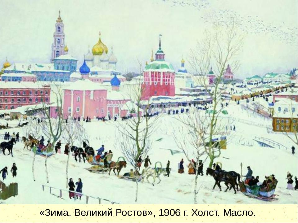 «Зима. Великий Ростов», 1906 г. Холст. Масло.