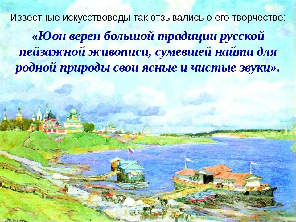Известные искусствоведы так отзывались о его творчестве: «Юон верен большой т...