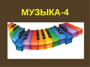 МУЗЫКА-4
