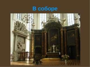 В соборе