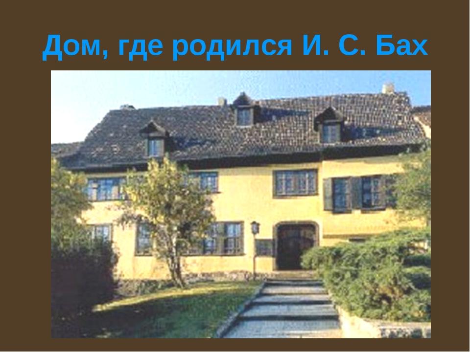 Дом, где родился И. С. Бах