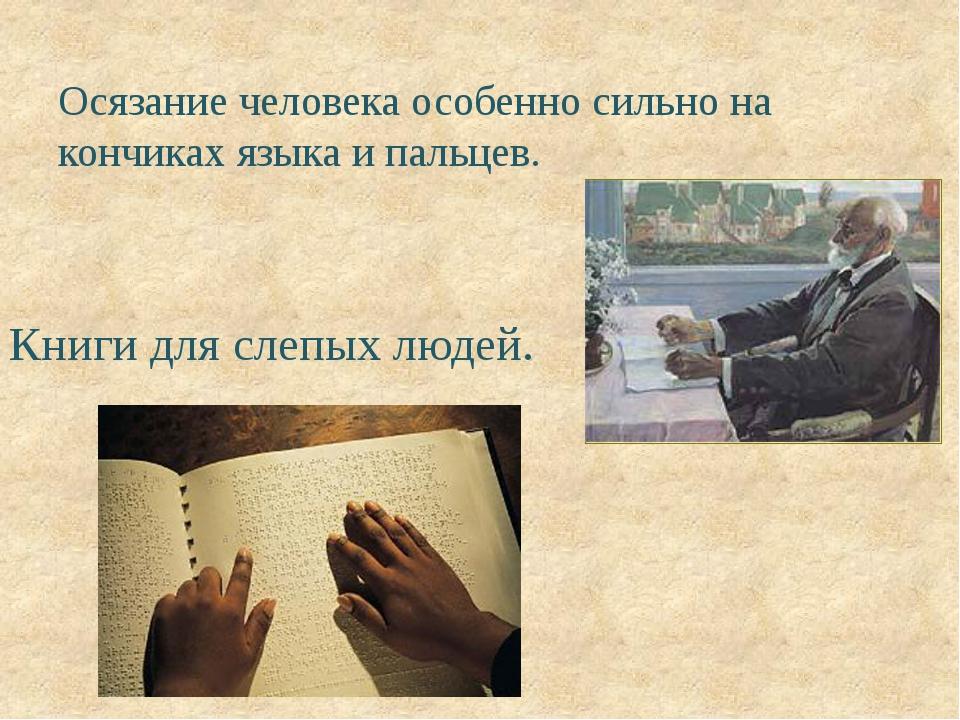 Осязание человека особенно сильно на кончиках языка и пальцев. Книги для слеп...