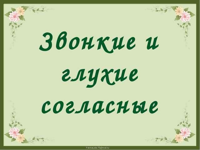 Звонкие и глухие согласные FokinaLida.75@mail.ru
