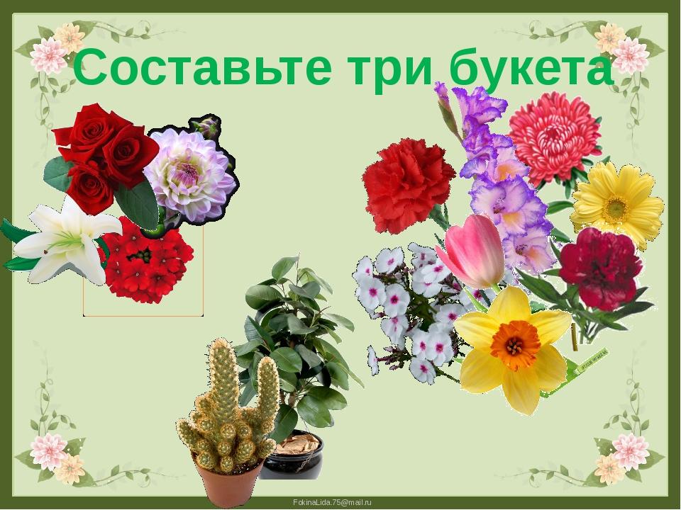 Составьте три букета FokinaLida.75@mail.ru