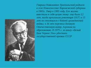 Гавриил Николаевич Троепольский родился в селе Новоспасское Воронежской губе