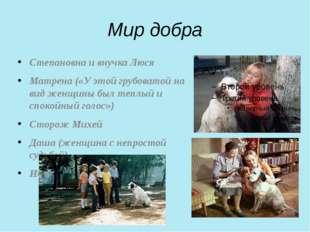 Мир добра Степановна и внучка Люся Матрена («У этой грубоватой на вид женщины