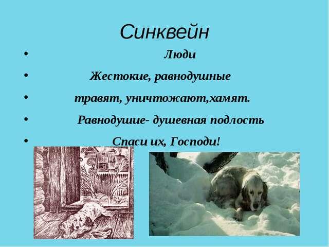 Синквейн Люди Жестокие, равнодушные травят, уничтожают,хамят. Равнодушие- душ...