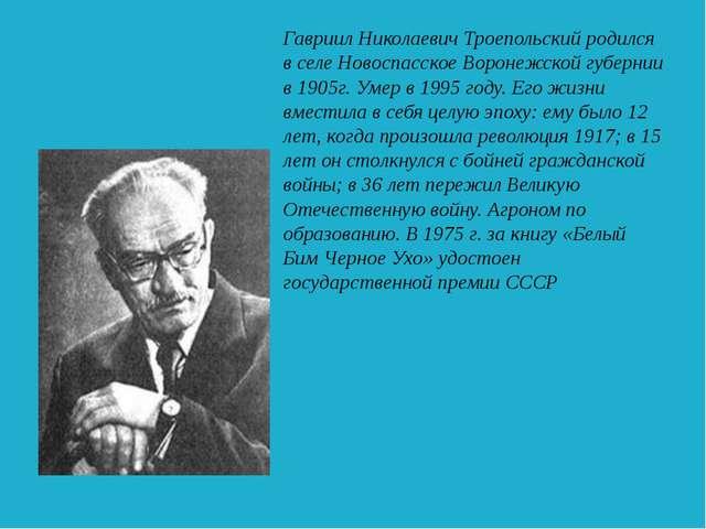 Гавриил Николаевич Троепольский родился в селе Новоспасское Воронежской губе...