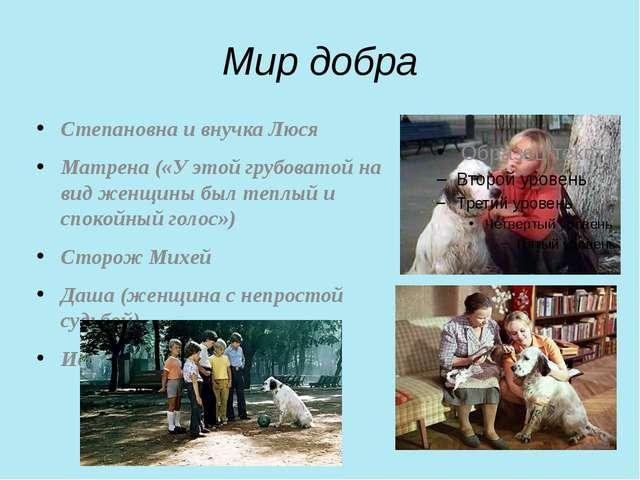 Мир добра Степановна и внучка Люся Матрена («У этой грубоватой на вид женщины...