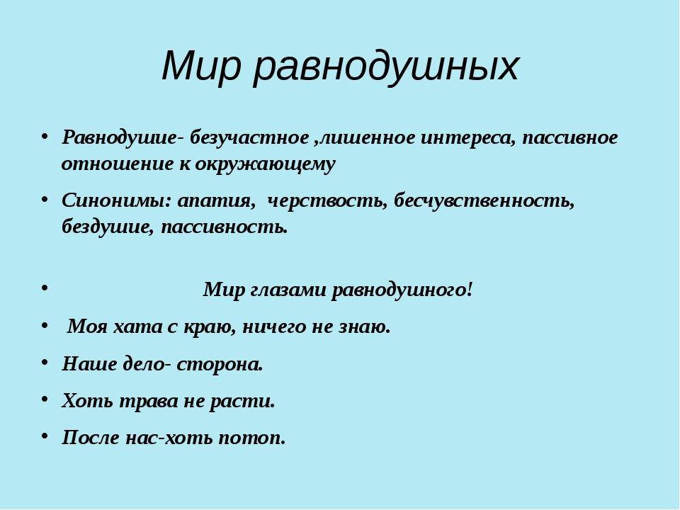 Мир равнодушных Равнодушие- безучастное ,лишенное интереса, пассивное отношен...