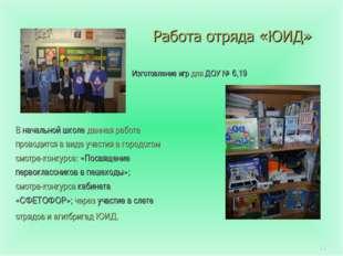 * Изготовление игр для ДОУ № 6,19 В начальной школе данная работа проводится