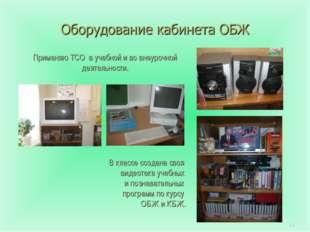 * В классе создана своя видеотека учебных и познавательных программ по курсу