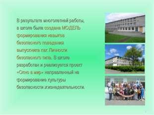 * В результате многолетней работы, в школе была создана МОДЕЛЬ формирования н