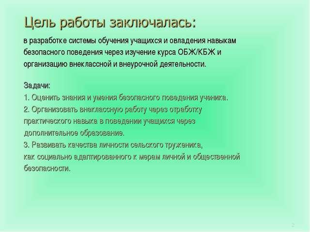 * в разработке системы обучения учащихся и овладения навыкам безопасного пове...
