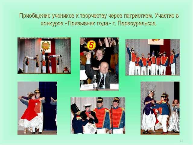 * Приобщение учеников к творчеству через патриотизм. Участие в конкурсе «Приз...