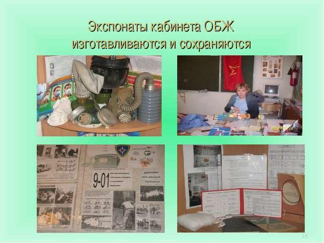* Экспонаты кабинета ОБЖ изготавливаются и сохраняются