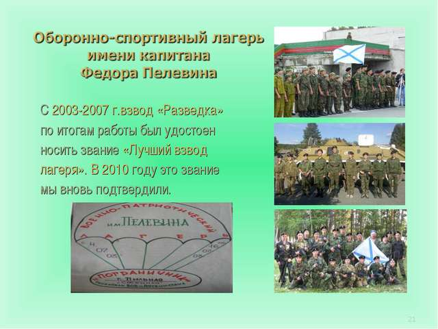 * С 2003-2007 г.взвод «Разведка» по итогам работы был удостоен носить звание...
